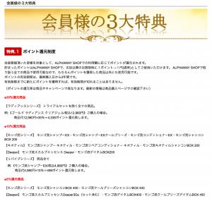 モンゴ流シャンプーの公式サイト広告