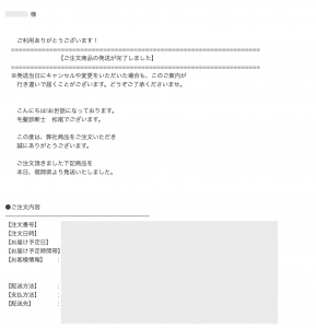 ウーマシャンプー(U-MA)の発送完了通知メール