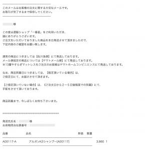 アルガンK2シャンプーの発送完了通知メール