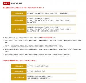 モンゴ流シャンプーを公式サイトで購入時の特典