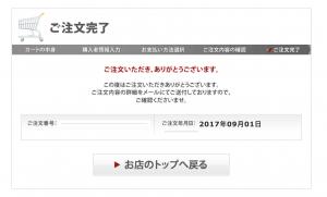 ウーマシャンプー(U-MA)の公式ホームページ申し込み注文画面