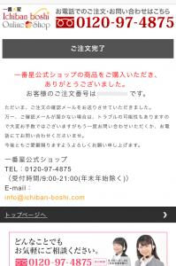 アルガンK2シャンプー公式サイトのスマホ注文画面