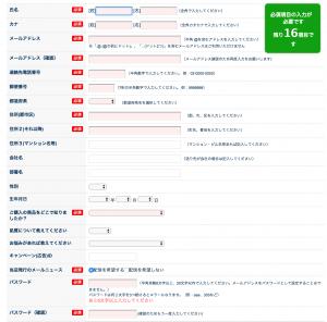 コラージュフルフルスカルプシャンプーの商品注文画面