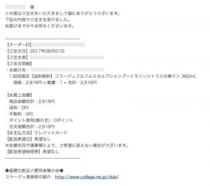 コラージュフルフルスカルプシャンプーの商品注文完了通知メール