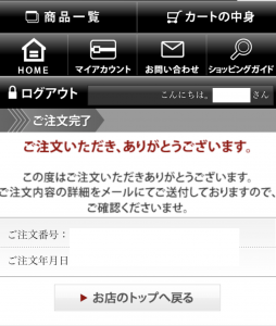 LUXEシャンプー公式サイトのスマホ注文画面